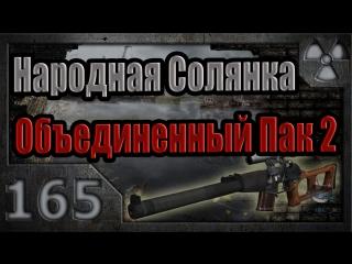 Народная Солянка + Объединенный Пак 2 / НС+ОП2 # 165. Хрупкий союз (Арни, Адреналин и Сахаров)