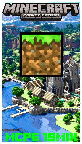 MCPE_19MIX | Minecraft PE [0.13.0]