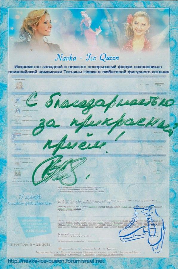 Коллекция автографов B-G_-TGWhXg