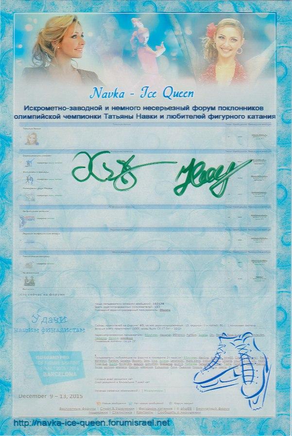 Коллекция автографов 0Hig_GmoJUU