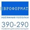 Натяжные потолки (Пенза, Саратов, Москва)