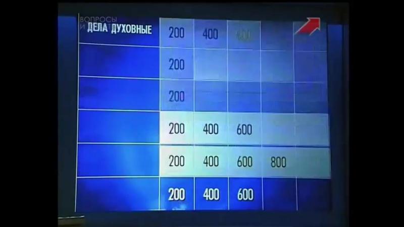 Cвоя игра НТВ 16 02 2002