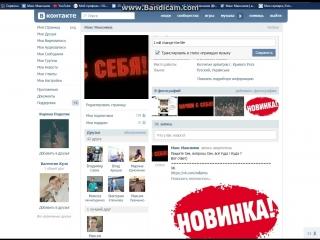 Первые Баги ВКонтакте, после сбоя !