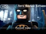 Лего Фильм: Бэтмен (The Lego Batman Movie) 2016. Тизер русский дублированный [1080p]