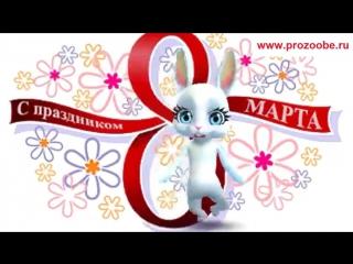 Поздравление 8 марта подруге ✾✾✾ С весенним днем тебя я поздравляю ✾✾✾ Поздравления от Зайки