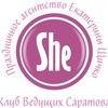 Клуб Ведущих Саратова