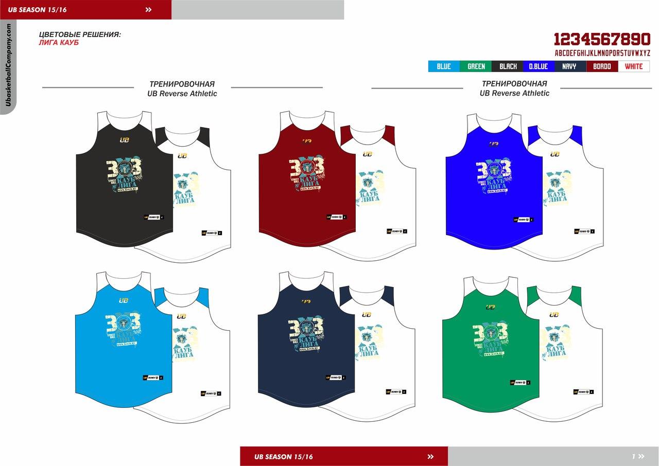 Игровая форма лиги КАУБ 3х3