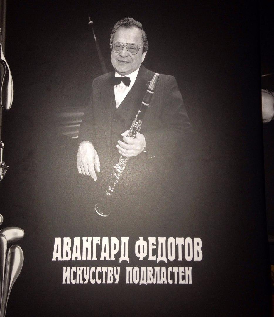 Попов федот алексеевич 18 фотография