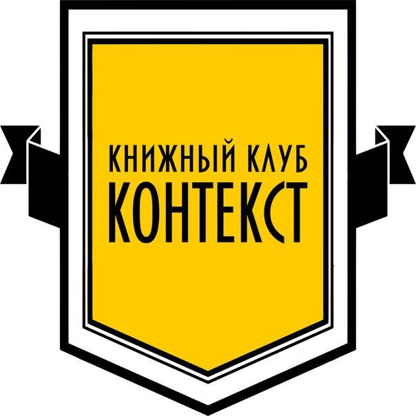 """КНИЖНЫЙ КЛУБ """"КОНТЕКСТ"""""""