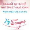 """Интернет-магазин детских товаров """"На Батуте"""""""