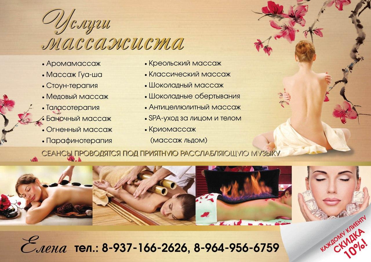 Фото для рекламы массажа 6 фотография