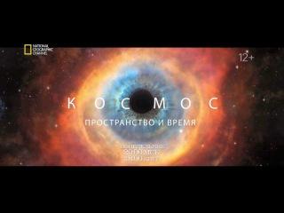 Космос: Пространство и время - самый масштабный телепроект
