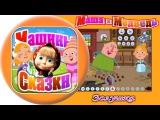 Мультик Игра для детей Маша и Медведь Машины сказки Золушка