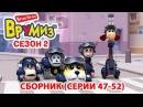 Мультфильмы для детей Врумиз 2 Все серии 47 52
