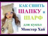 ��� ����� ����� � ���� ��� ����� ������� ���  (how to sew a scarf and hat for monster high dolls)