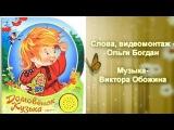 ДОМОВЁНОК КУЗЬКА( песенка для детей)