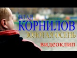 Влад Корнилов - Золотая осень (видеоклип)