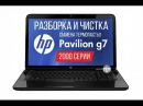 Разборка и чистка HP Pavilion G7 2000 серии Cleaning and Disassemble HP Pavilion G7 2000 series
