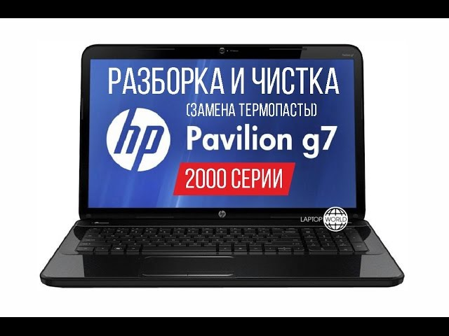 Разборка и чистка HP Pavilion G7 2000 серии Cleaning and Disassemble HP Pavilion G7 2000 series