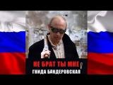 Донбасс.Чёрный обелиск Убей их всех