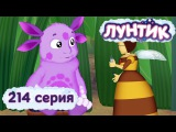 Лунтик и его друзья - 214 серия. Прививка