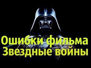 Ошибки в фильме Звездные войны Эпизод 6,7