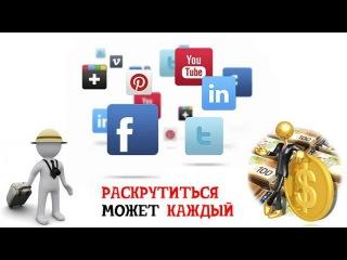 Smofast - бесплатная раскрутка в соц сетях и в ютубе. (Smofast- free promotion in social networks.)