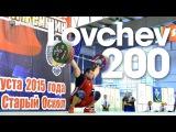 Алексей Ловчев 200 кг (ЧР 2015)