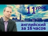 Полиглот английский за 16 часов. Урок 11 с нуля. Уроки английского языка с Петровым...