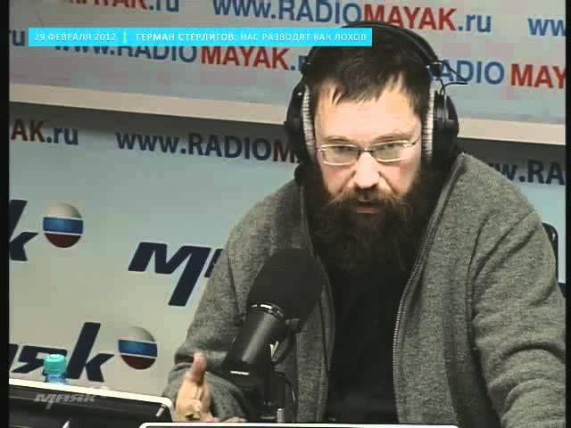 Герман Стерлигов Нас разводят как лохов