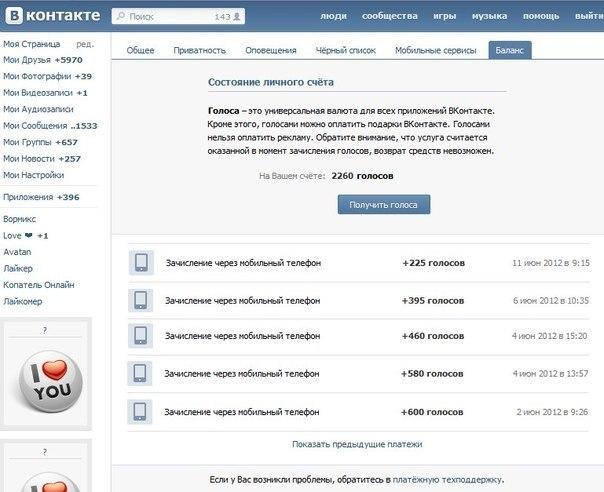 Бесплатные голоса Вконтакте Где взять голоса
