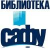 Научная библиотека САФУ им. М.В. Ломоносова