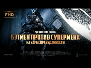 Локализованная панель фильма «Бэтмен против Супермена: На заре справедливости» - San Diego Comic-Con 2015