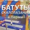 """Клуб """"Атмосфера""""- батуты и скалолазание в Перми!"""