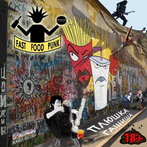 Fast Food Punk - Плюшка Гашиша (2015)