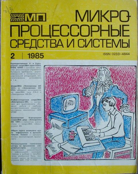 Файл МПСиС-1985-02