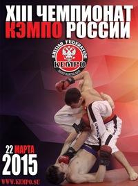 ОТКРЫТЫЙ ХIII ЧЕМПИОНАТ КЭМПО РОССИИ 2015