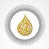 AL-HUDA Исламское телевидение | Official page