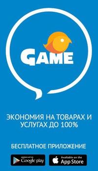 Uds Game приложение скачать бесплатно - фото 7