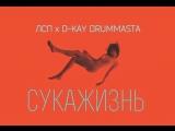 ЛСП ft. D-Kay Drummasta - Сукажизнь (2015)