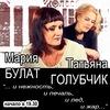 2 апреля   Мария БУЛАТ & Татьяна ГОЛУБЧИК