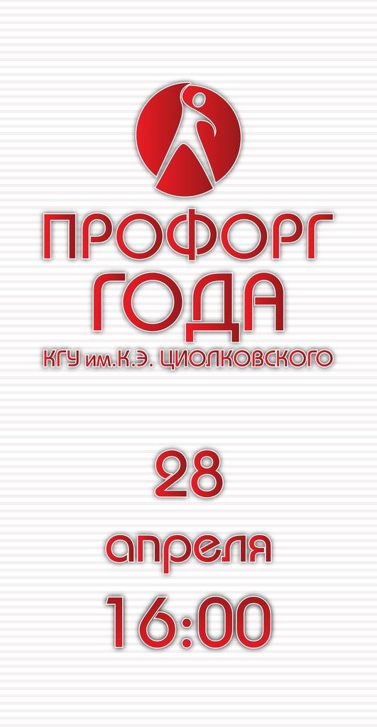 Афиша Калуга ПРОФОРГ ГОДА - 2015