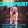 Гонка Goldsprint в баре BKWSK.