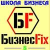 Бизнес Fix <БF> Школа бизнеса
