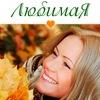 Журнал ЛюбимаЯ. Женская мудрость, Женственность