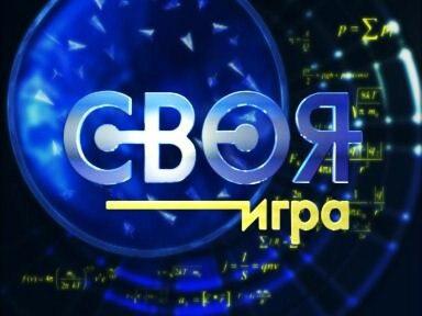 Своя игра (ТВ-6, 02.12.2000) Владимир Шукшин — Виталий Фёдоров — ...