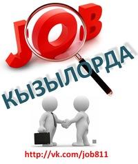 Свежие вакансии в городе кызылорде дать объявление в газету урядовий курьер