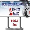 """Русское Радио в Апшеронске(106,1) ТК """"Эдельвейс"""""""