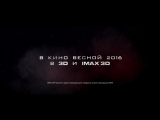 Экипаж - Тизер-трейлер (HD) Ремейк 2016