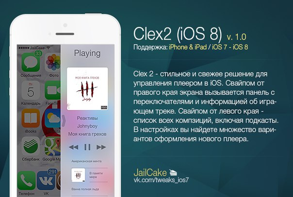 Clex2 (iOS8) Rus [Протестировано на iOS 8.4]